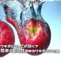 ワキガにりんごが効く?簡単で即効性のあるワキガケアとは