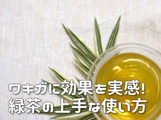ワキガに効果を実感!緑茶の上手な使い方
