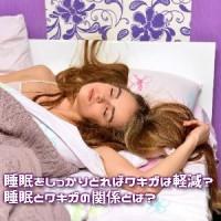 睡眠をしっかりとればワキガは軽減?睡眠とワキガの関係とは?
