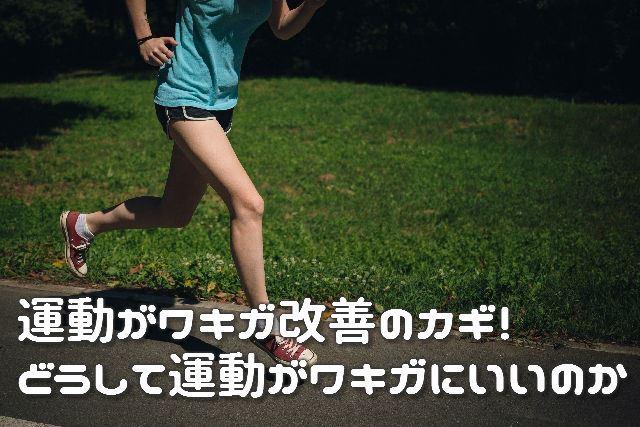 運動がワキガ改善のカギ!どうして運動がワキガにいいのか