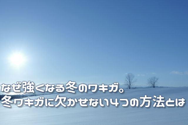 なぜ強くなる冬のワキガ。冬ワキガに欠かせない4つの方法とは