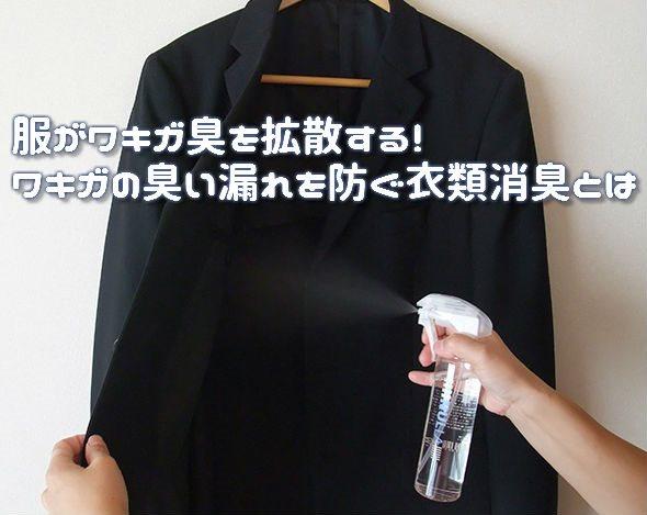 服がワキガ臭を拡散する!ワキガの臭い漏れを防ぐ衣類消臭とは