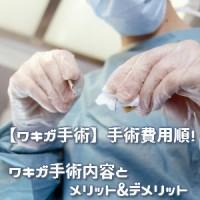 【ワキガ手術】手術費用順!ワキガ手術内容とメリット&デメリット