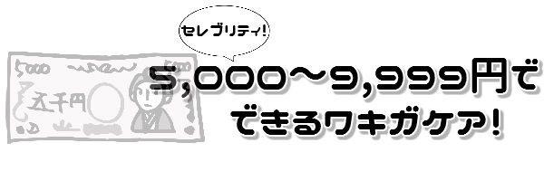 1万円以下でできるワキガケア