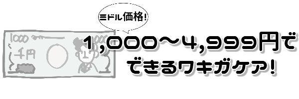 5千円以下でできるワキガケア