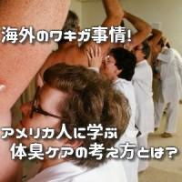 海外のワキガ事情!アメリカ人に学ぶ体臭ケアの考え方とは?
